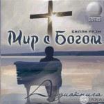 Билли Грэм — Мир с Богом (аудиокнига) + онлайн прослушивание