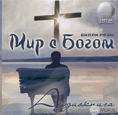 Билли Грэм - Мир с Богом (аудио)