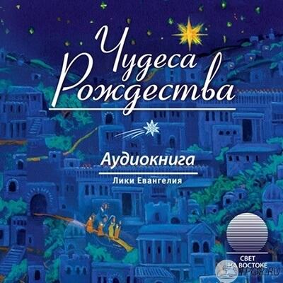 Ольга Колесова - Чудеса Рождества. Лики Евангелия (аудио)