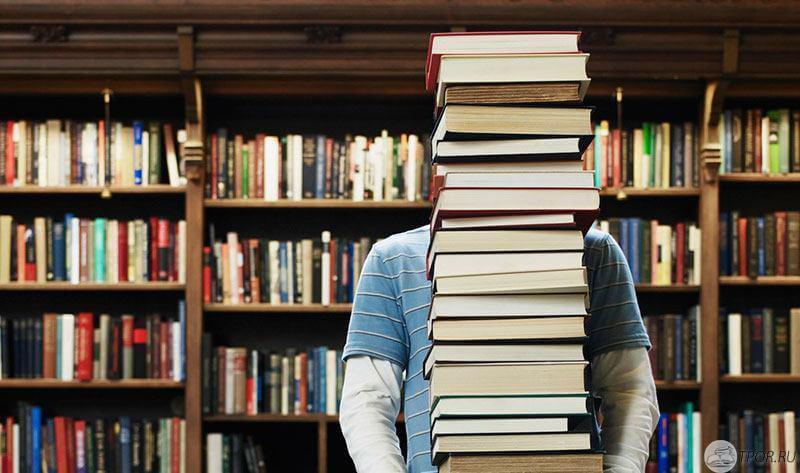 Человек с книгами