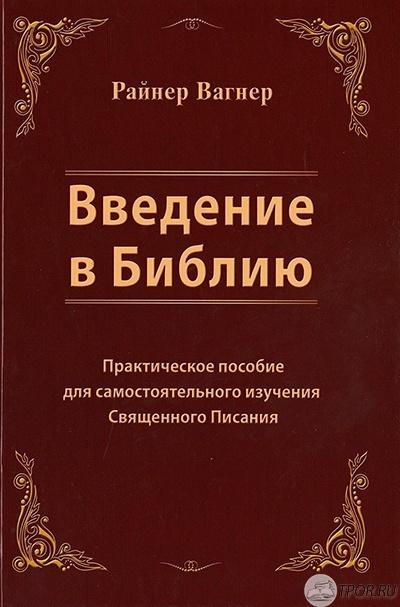 Райнер Вагнер - Введение в Библию