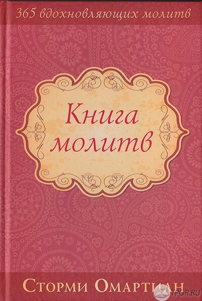 Сторми Омартиан - Книга молитв