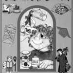 Библия в поделках (12 журналов)