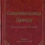 Чарльз Сперджен — Сокровищница Давида (6 томов)