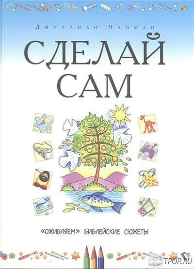 Джиллиан Чапман - Сделай сам