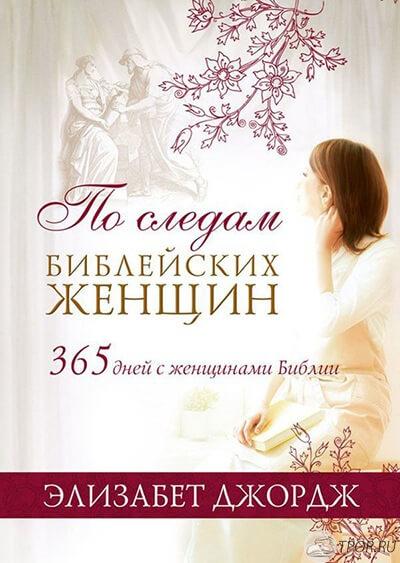 Элизабет Джордж - По следам библейских женщин