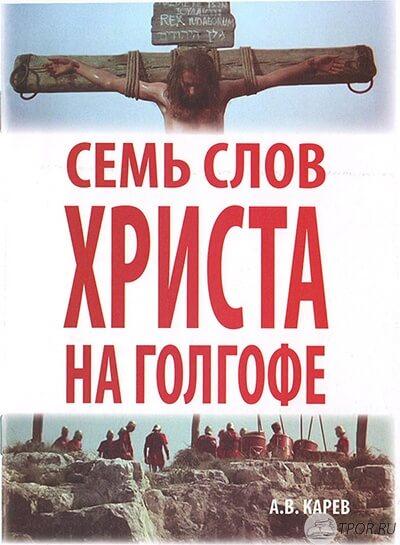 Александр Карев - Семь слов Христа на Голгофе