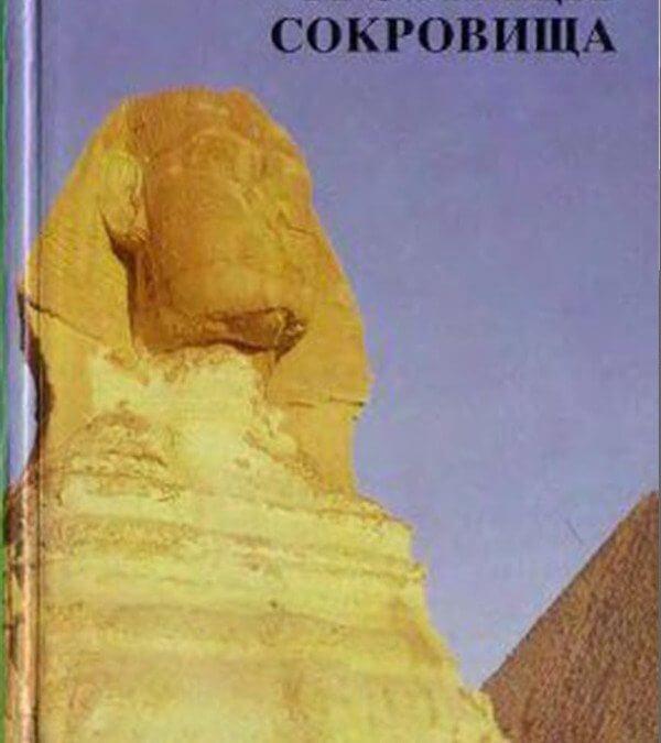 Роберт Т. Бойд— Курганы, гробницы, сокровища