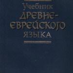 Томас О. Ламбдин — Учебник древнееврейского языка