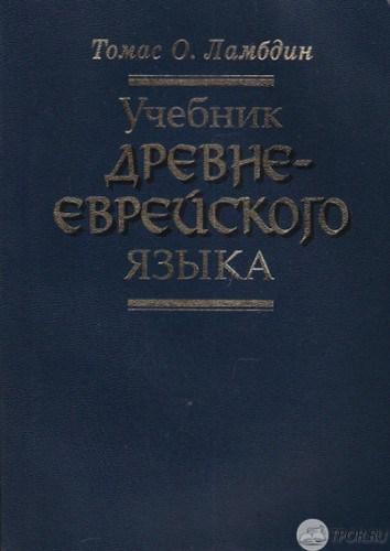 Томас О. Ламбдин - Учебник древнееврейского языка