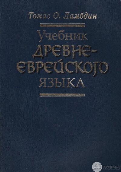 Томас Ламбдин — Учебник древнееврейского языка