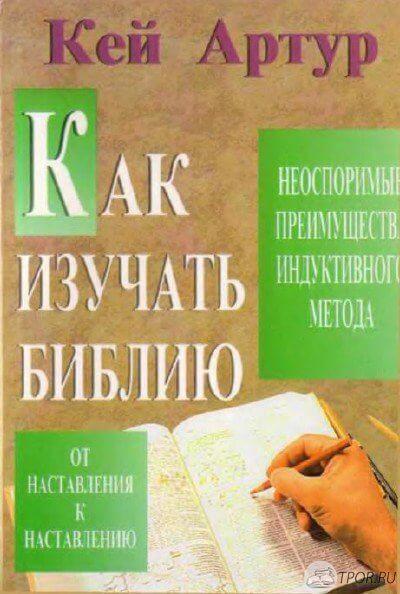 Кей Артур - Как изучать Библию
