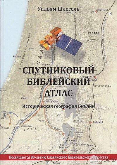 Уильям Шлегель - Спутниковый библейский атлас