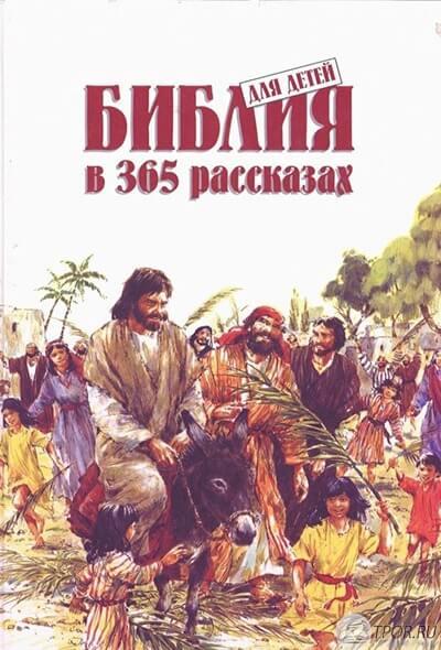 Мери Бетчелор - Библия для детей в 365 рассказах