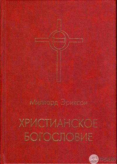 Миллард Эриксон - Христианское богословие