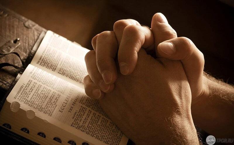 Библия, молитва