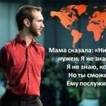 Ник Вуйчич. Жизнь без границ