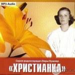 Вера Кушнир — Женщины-миссионерки (аудио) + онлайн прослушивание
