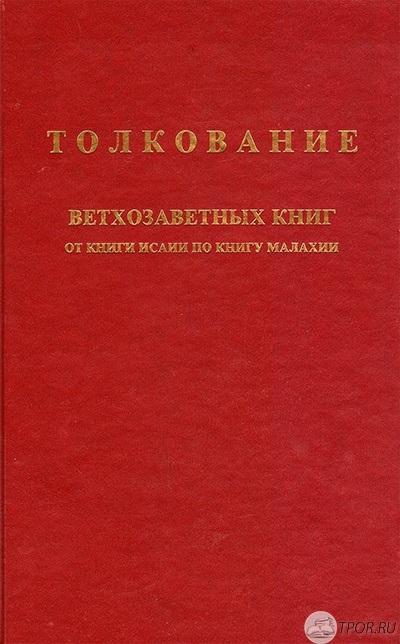 Платон Харчлаа - Толкование ветхозаветних книг
