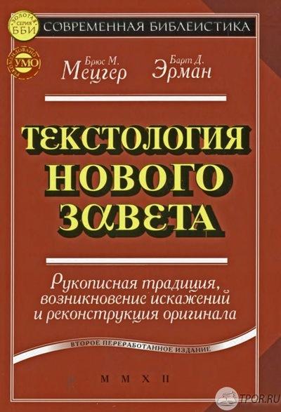 Брюс Мецгер - Текстология Нового Завета
