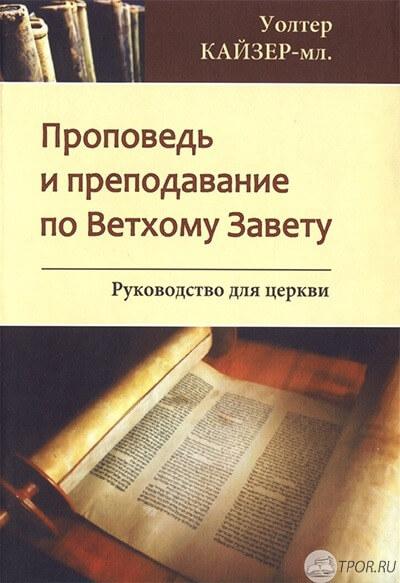 Уолтер Кайзер-мл. - Проповедь и преподавание по Ветхому Завету