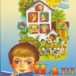 Валерий Шумилин — Наш дом