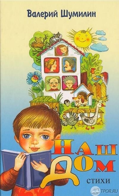 Валерий Шумилин - Наш дом