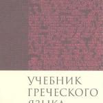 Дж. Грешем Мейчен — Учебник греческого языка
