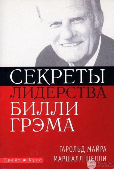 Билли Грэм - Секреты лидерства Билли Грэма
