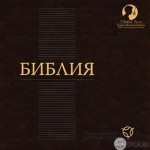 Ветхий Завет. Современный русский перевод (аудио) + онлайн прослушивание