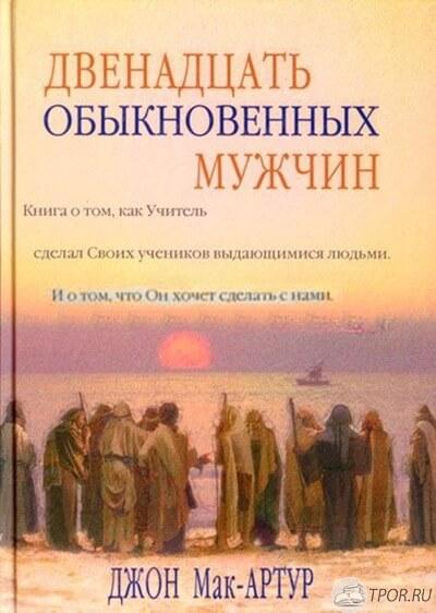 Джон МакАртур - Двенадцать обыкновенных мужчин