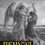 Сергей Шидловский — Пенуэл