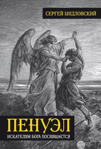 Сергей Шидловский— Пенуэл