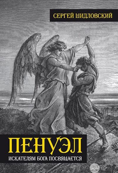 Сергей Шидловский - Пенуэл
