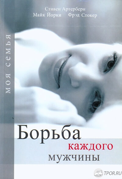 Стивен Артерберн, Майк Йорки - Борьба каждого мужчины