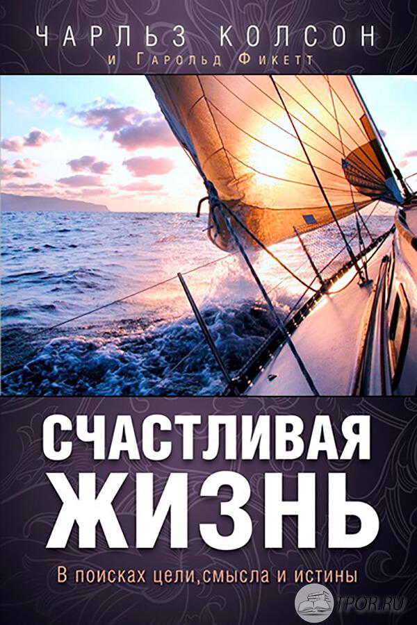 Чарльз Колсон - Счастливая жизнь