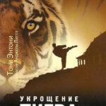 Тони Энтони — Укрощение тигра