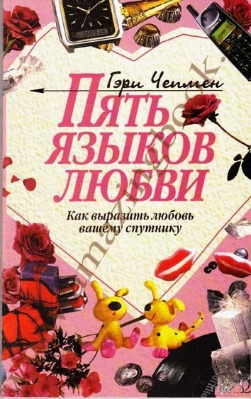 Гэри Чепмен — Пять языков Любви