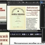 Христианские словари и справочники