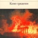 Генрик Сенкевич — Камо грядеши