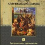 Филипп Шафф — История Христианской Церкви. Том 1-8