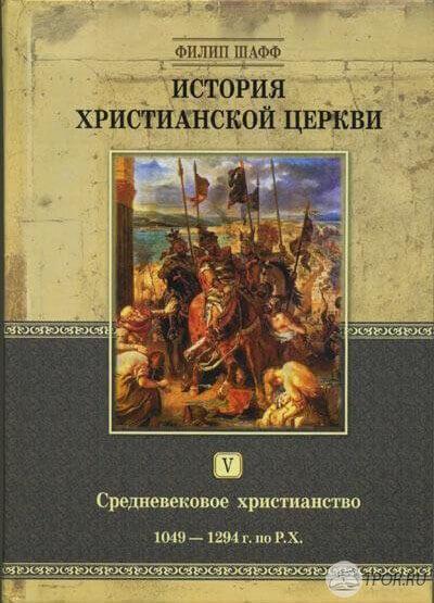 Филипп Шафф - История Христианской Церкви. Том 5