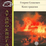 Генрик Сенкевич — Камо грядеши (аудио)