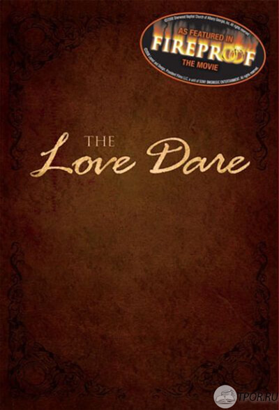 Призыв любви / The Love Dare