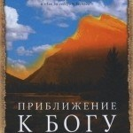 Джон Бивер — Приближение к Богу