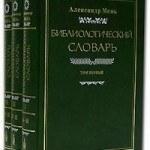 Александр Мень — Библиологический словарь