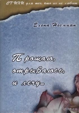 Елена Несмиян— Прощаю, отрываюсь, и лечу...