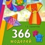 Т. Б. Сержантова — 366 моделей оригами