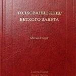 Мэтью Генри — Толкование книг Ветхого Завета
