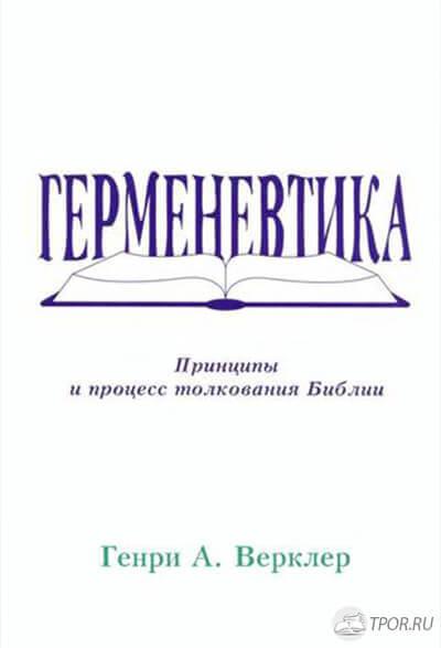 Генри Верклер - Герменевтика